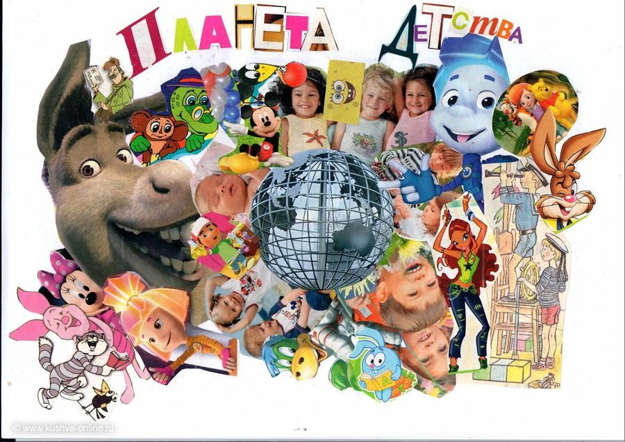 Праздник всегда живет на планете детства,собирает всех гостей и друзей вместе!!!! Днем и ночью,летом и зимой, взрослые и дети всегда вам здесь рады!!!!Ждем вас!! © Попова Виктория,6 лет ДОУ №30 и Кайгородова Олеся