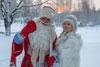 Чудо Дедушки Мороза