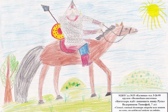 Рисунок о богатырях 2 класс
