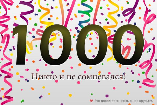 Поздравления 100 участникам