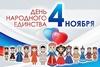 Праздничная программа в День народного единства «В слове «Мы» сто тысяч «Я»