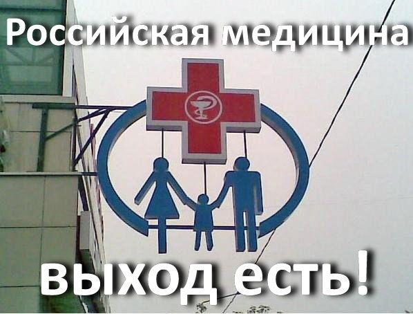 Консультант поликлиника официальный сайт